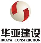 中冶华亚建集团有限公司