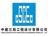 中建三局工程设计有限公司