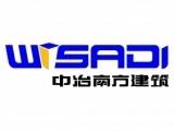 中冶南方武汉建筑设计有限公司