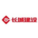 长城建设控股集团