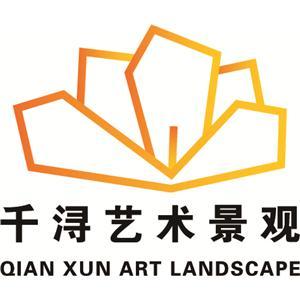 武汉千浔艺术景观工程有限公司