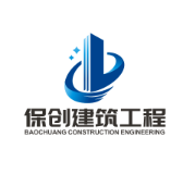 武汉保创建筑工程有限公司
