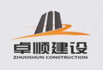 江西卓顺建设工程有限公司
