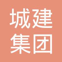 湖北城建集团大川工程有限公司