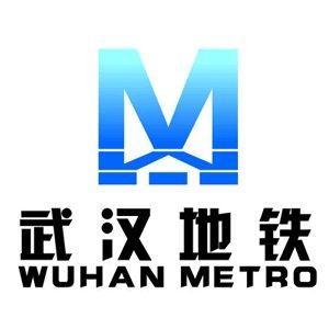 武汉地铁集团