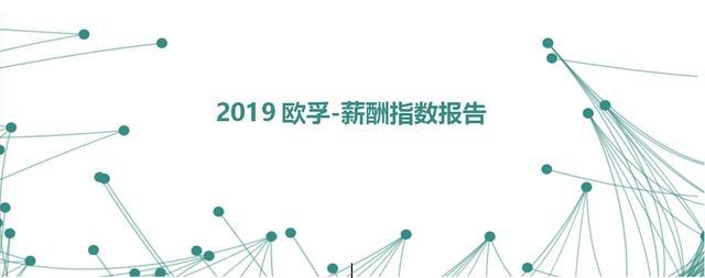 2019最新薪酬报告:新5大行业占领2018薪酬第一梯队