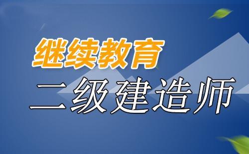 湖北省注册建造师继续教育开始啦!